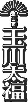 浪曲師 玉川太福